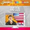 英語- SPEAKIT!-ビデオ講座 (d) icon