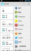 Screenshot of JLPT詞彙隨身記