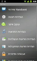 Screenshot of Handcent SMS Hebrew Language P