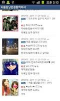 Screenshot of ezTalky of Seoul Gangnamgu
