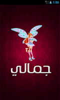 Screenshot of جمالي