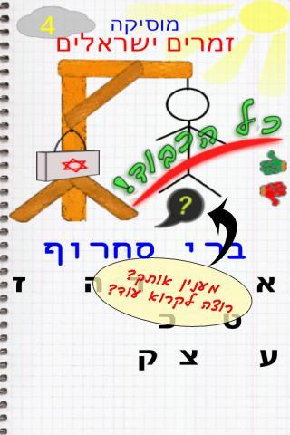 איש-תלוי-עברית for android screenshot