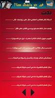Screenshot of نكت نوادر و طرائف
