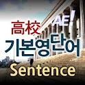 AE 고교기본영단어_Sentence icon