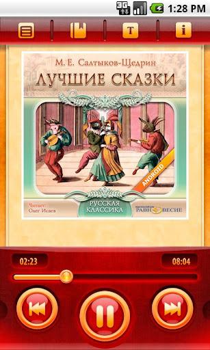 Дикий помещик. Салтыков-Щедрин