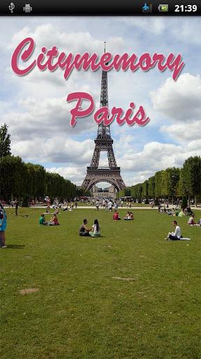 巴黎城市的記憶