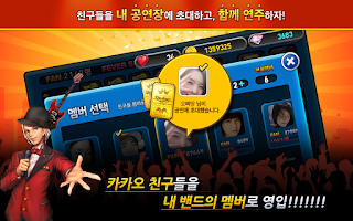 Screenshot of 모두의밴드 for Kakao