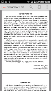 Bangla Sahih Bukhari Pt. 7 - screenshot