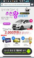 Screenshot of 실시간 흥정 어플