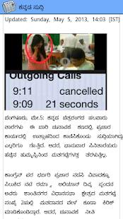 kannada to english dictionary free download