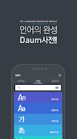 Screenshot of 다음 사전 - Daum Dictionary