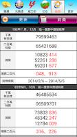 Screenshot of 台灣樂透彩(彩券&發票對獎工具、獎號查詢、頭獎冷熱球號統計)