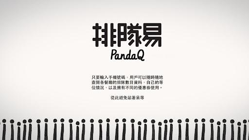 排隊易 PandaQ