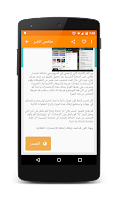 Screenshot of Arabic RSS