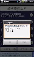 Screenshot of 자동응답기