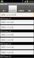 Screenshot of Pass WiFi