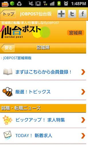 ジョブポスト-JOBPOST仙台 求人 アルバイト・仕事探し