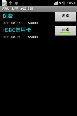 玩免費工具APP|下載帳單小幫手(BillHelper) app不用錢|硬是要APP