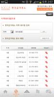 Screenshot of 한국금거래소 대한민국 기준 금시세