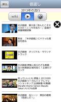 Screenshot of 思い出ノート