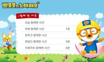 Screenshot of 뽀로로와 노래해요 2