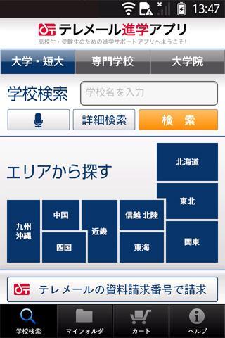 テレメール進学アプリ