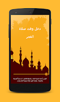 Screenshot of أذان ليبيا