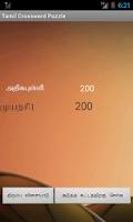 Screenshot of Tamil Crossword Game