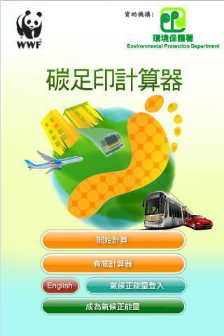 WWF-Hong Kong 碳足印計算器