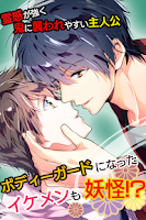 Screenshot of 【無料BL】妖カレ~百鬼恋夜行~
