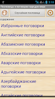 Screenshot of Пословицы народов мира