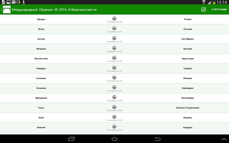 Андроида лига ставок для приложение