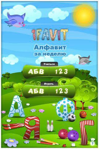 iFavit: Russian Alphabet