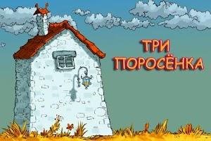 Screenshot of Три поросенка - сказка