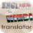 English to Hindi Translator icon