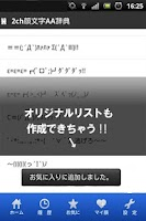 Screenshot of 2ch顔文字AA辞典