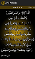 Screenshot of Ayat Al Kursi - آية الكرسي