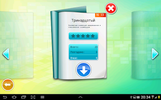 Screenshot of Сканворд