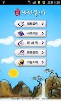 Screenshot of 바라밀사주 체험판