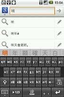 Screenshot of 正體中文輸入法