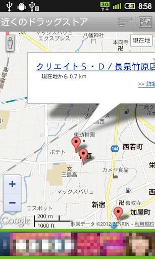 近くのドラッグストア(e-shops ローカル)