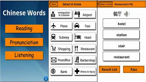 【免費書籍App】Chinese Words-APP點子
