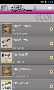 99 names of Allah - screenshot