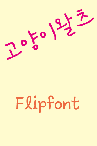 YDCatwaltz Korean Flipfont