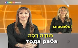 Screenshot of ИВРИТ - Speakit.tv! (d)