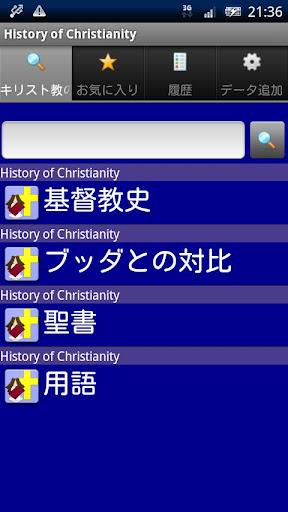 キリスト教の歴史