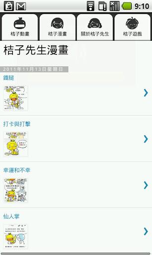 桔子先生舒壓療癒漫畫