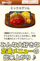 Screenshot of 僕のファミレス~つくって売ってお店をでっかく!☆~