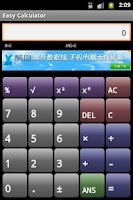 Screenshot of Easy calculator