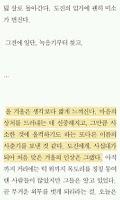Screenshot of 신사의 품격 (체험판)